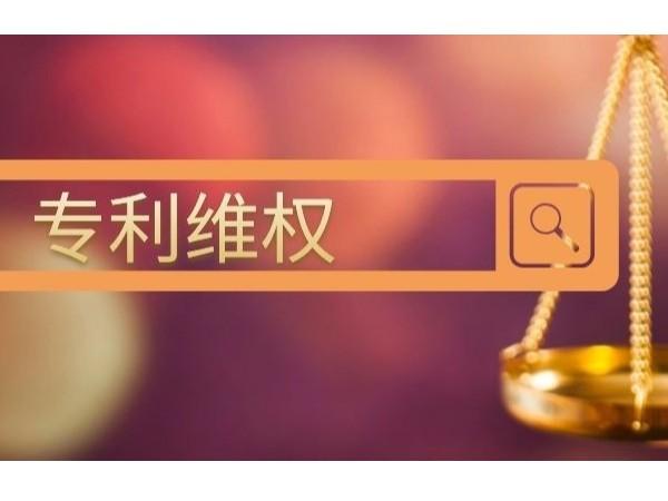 古正代理林某专利侵权案件胜诉!