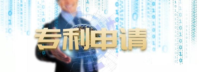 中山专利申请常见的三大误区