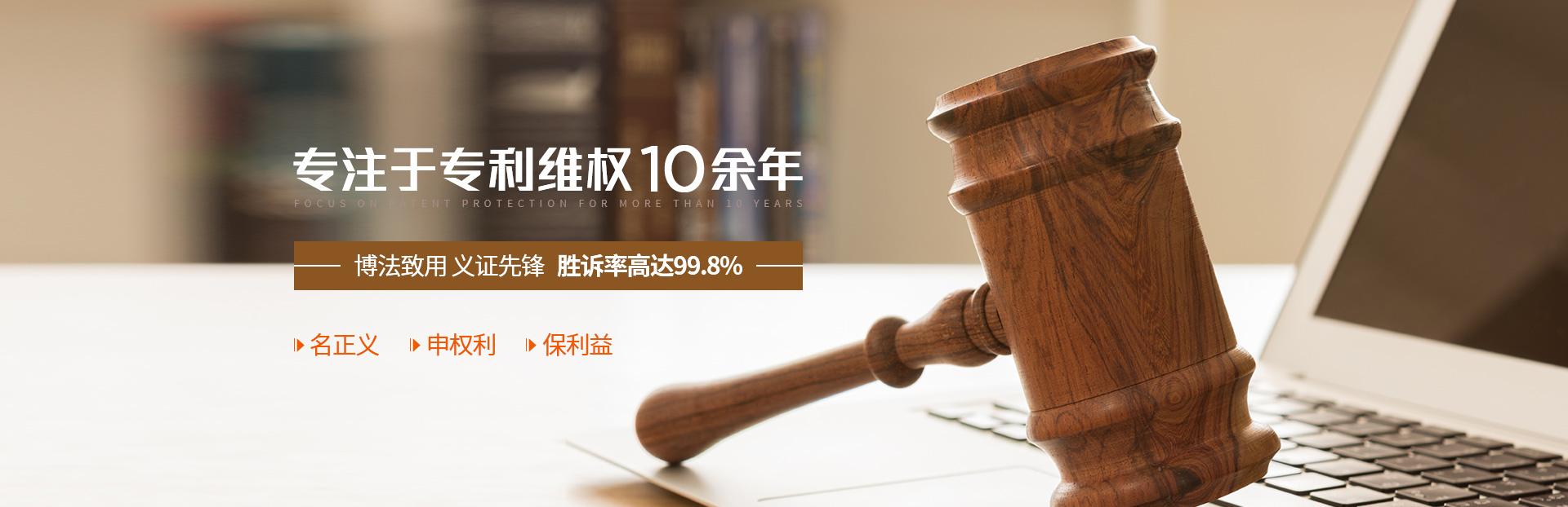 古正知识产权-专注于专利维权10余年    名正义,申权利,保利益