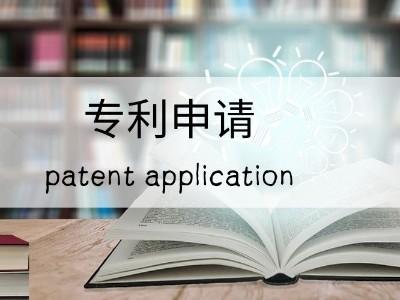 中山专利申请要注意哪些事项