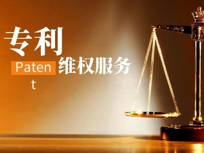 中山专利维权服务 古正值得信赖