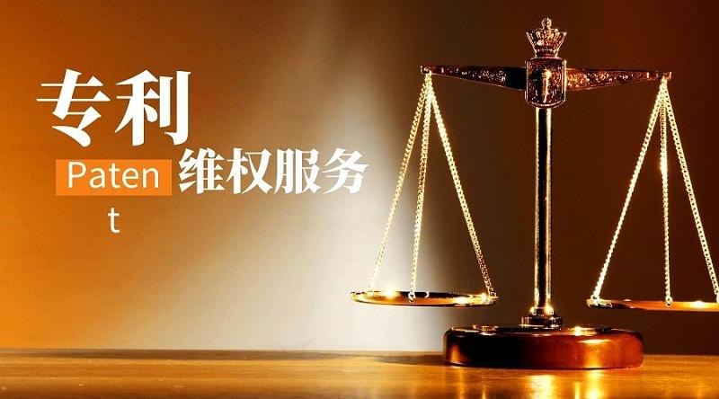 专利维权服务