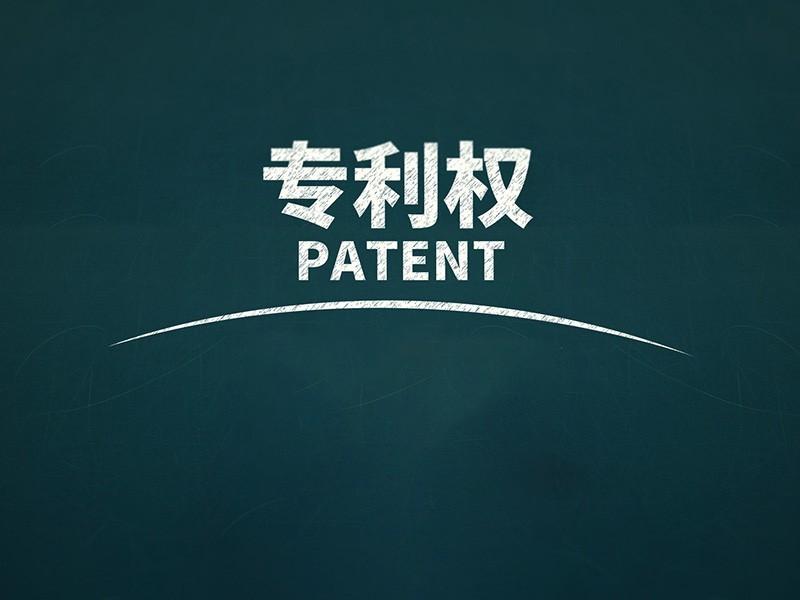 古正为您揭晓专利权申报的程序