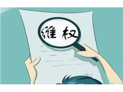 专利被侵权怎么办?古正教您如何进行专利维权!